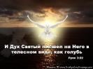 Дух Святой_1