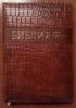 Библия с замком и индексами. 045ZTI № 12
