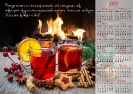 Календари на 2017 год_2